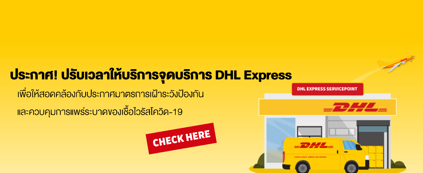 service point dhl