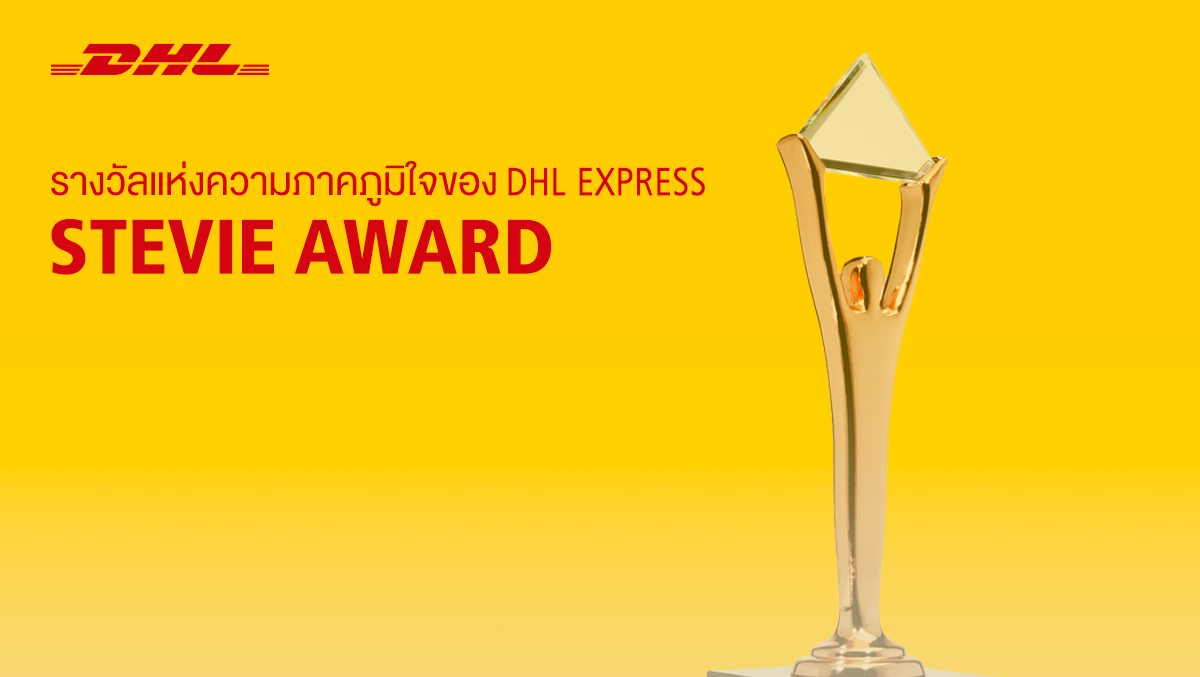Stevie® Awards รางวัลระดับโลก ความภาคภูมิใจของ DHL Express