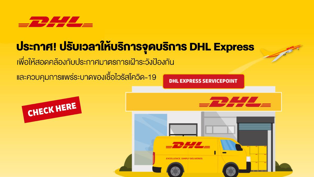 ประกาศแจ้งจุดให้บริการขนส่งด่วนระหว่างประเทศ DHL Express Service Point