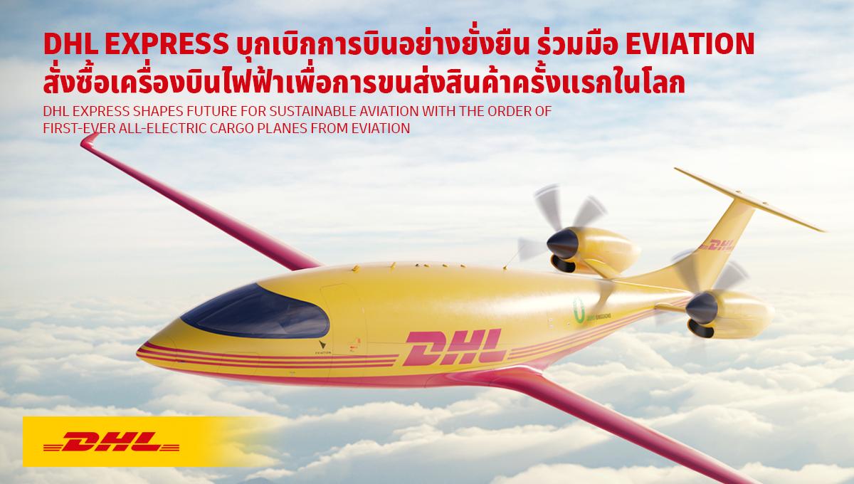 DHL Express บุกเบิกการบินอย่างยั่งยืน ร่วมมือกับ Eviation สั่งซื้อเครื่องบินไฟฟ้าเพื่อการขนส่งสินค้าครั้งแรกในโลก