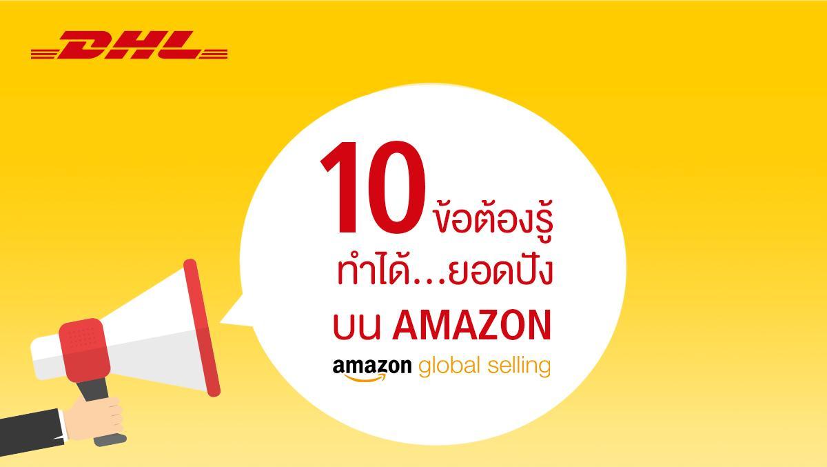 10 ข้อต้องรู้ ทำได้...ยอดปัง บน Amazon