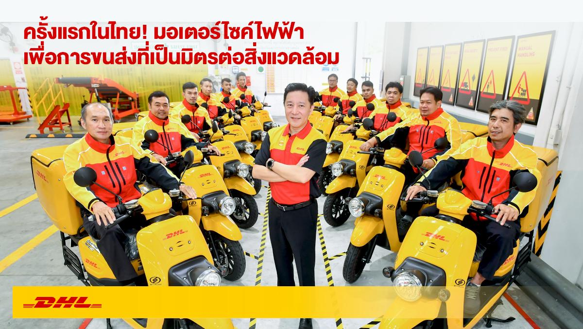 DHL Express and Strom launch Thailand's first electric motorbikes designed for green logistics