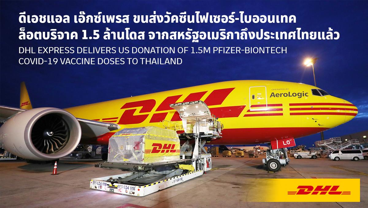 ดีเอชแอล เอ๊กซ์เพรส ขนส่งวัคซีนไฟเซอร์-ไบออนเทค ล็อตบริจาค 1.5 ล้านโดส จากสหรัฐอเมริกาถึงประเทศไทยแล้ว