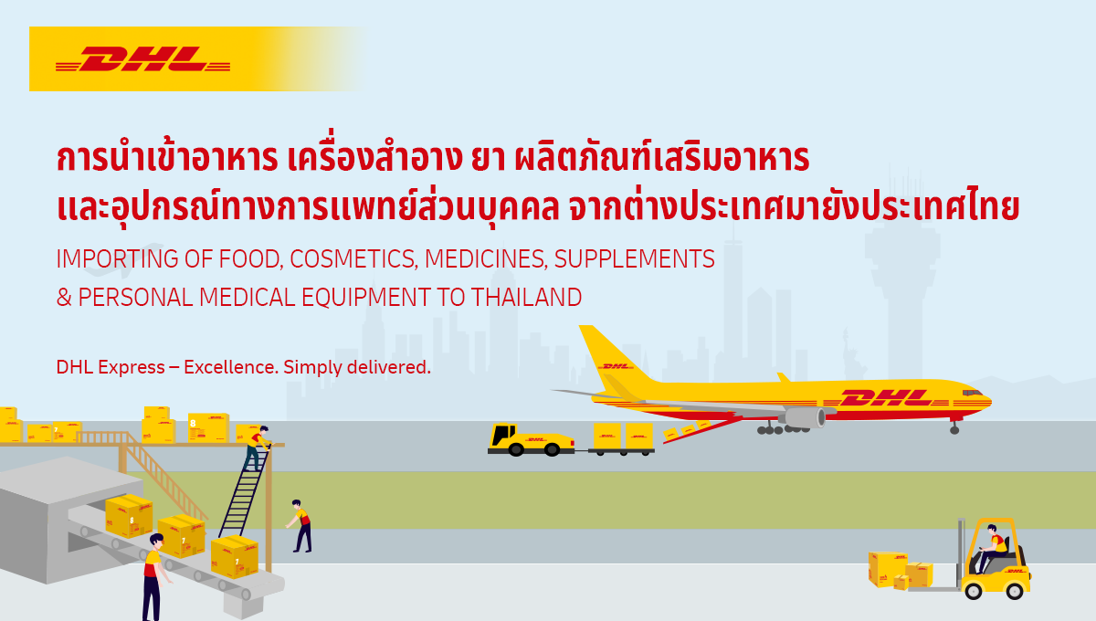 การนำเข้าอาหาร เครื่องสำอาง ยา ผลิตภัณฑ์เสริมอาหาร และอุปกรณ์ทางการแพทย์ส่วนบุคคล จากต่างประเทศมายังประเทศไทย