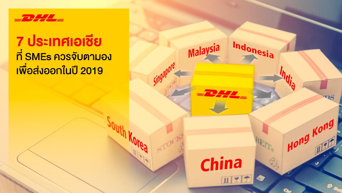 7 ประเทศเอเชีย ที่ SMEs ควรจับตามองเพื่อส่งออกในปี 2019