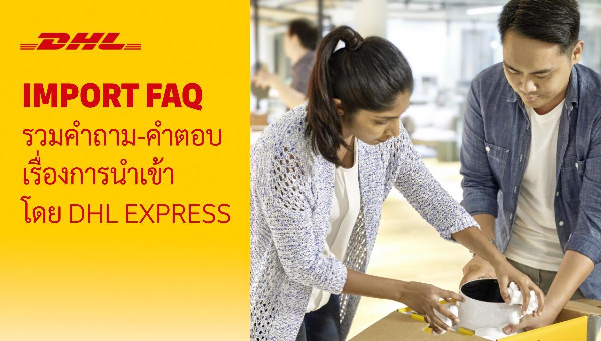 IMPORT FAQ: รวมคำถาม-คำตอบ เรื่องการนำเข้า โดย DHL Express