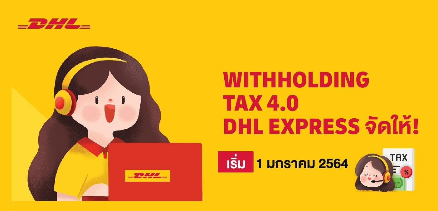 Withholding Tax 4.0 คืออะไร?