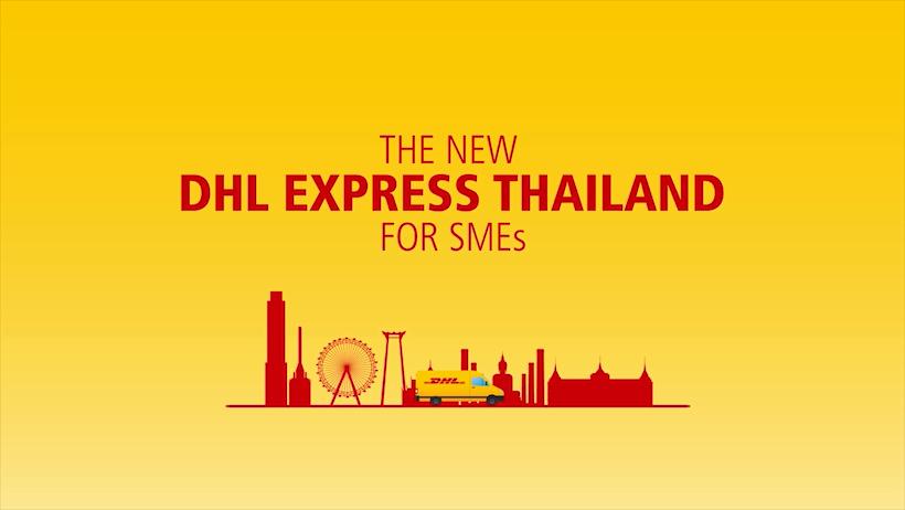 """แนะนำเพจเฟซบุ๊คน่าติดตาม """"DHL Express Thailand for SMEs"""""""