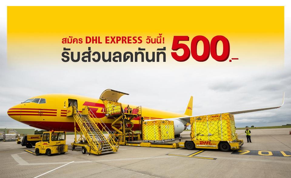 สมัครบัญชีสมาชิก DHL Express วันนี้! รับส่วนลดส่งของด่วนไปต่างประเทศ 500 บาท*