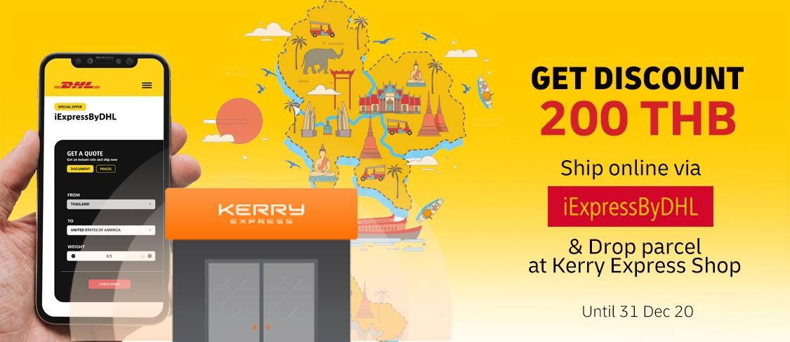 Celebrate our new online service! Get 200THB shipping discount for all destinations from iExpressByDHL.